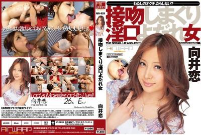 AIR-028 Lots of Kissing and Drooling. Remi Sasaki.