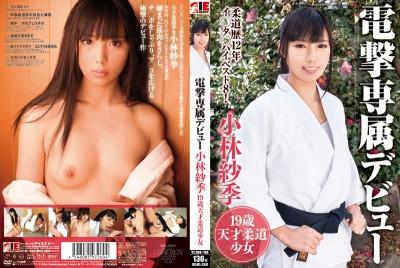 IENE-260 AV Debut Saki Kobayashi 19 Year Old Professional Judo Player