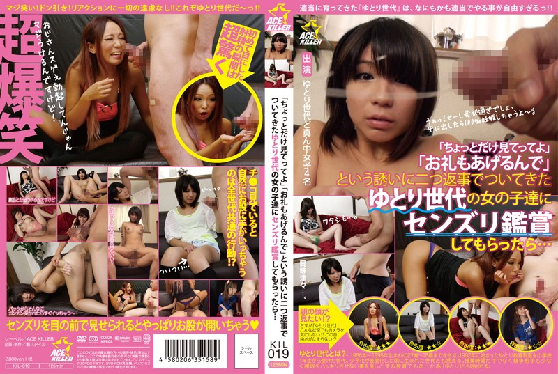 KIL-019 May I see? That's Really Cool! Naive Girls Want to Watch and Appreciate Boys Jerking Off.