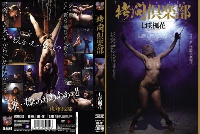JBD-161 拷問俱樂部 七咲楓花