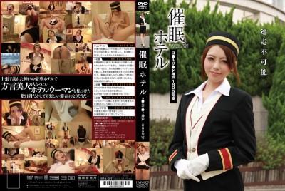 HMN-009 Hypnotism Hotel Kobe Room 1805