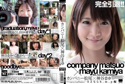 HODV-20928 Matsuo Company x Mayu Kamiya Sayonara h.m.p Edition