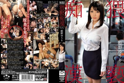 SOE-827 Lustful Groper ( Yuri Himeno )