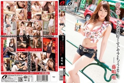 XV-1053 Insta Fuck! With Those Clothes You're Gonna Get Fucked Quick?! Yui Fujishima