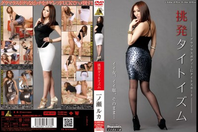 DPMI-007 Ichinose Luca Tight Ism Provocation