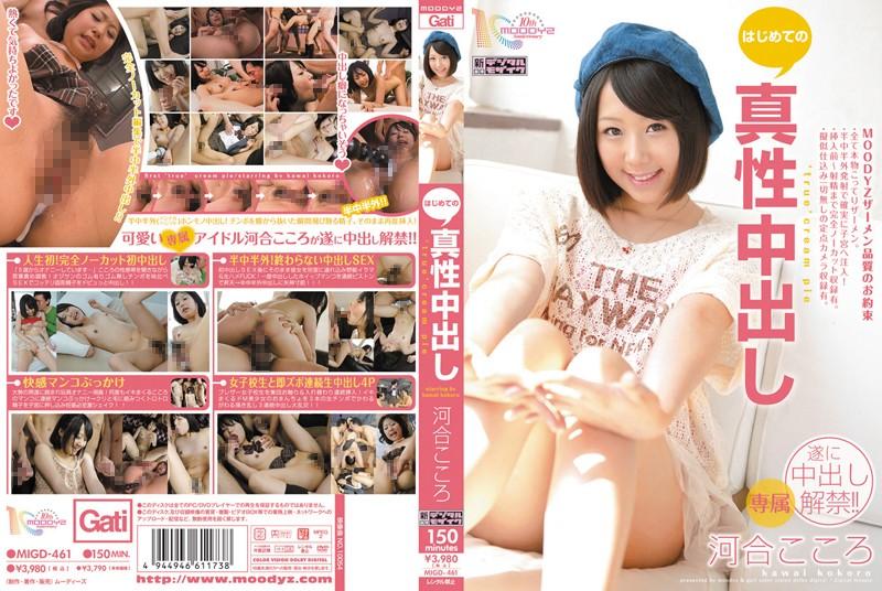 MIGD-461 First Real Creampies - Kokoro Kawai