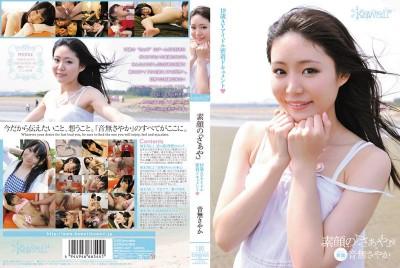 KAWD-407 Honest Saya - Close-Up Documentary of 18 Year-Old AV Idol Sayaka Otonashi