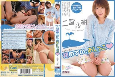 MIGD-463 Beautiful Girl x Squirting First Pee Saki Ninomiya