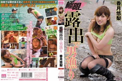 MIDD-917 Maximum Exposure: Fishing For Men Yuri Katzuki