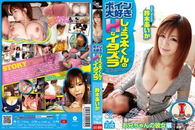 GG-014 Tit Loving Shota-kun's Lewd Prank Aika Suzuki