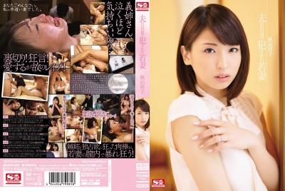 SNIS-083 在丈夫面前被侵犯的少妻 秋山祥子