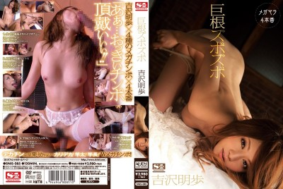 SNIS-085 Huge Cock Drilling Akiho Yoshizawa