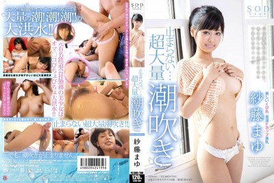 STAR-489 Can't Stop... Tons of Squirting Mayu Sato
