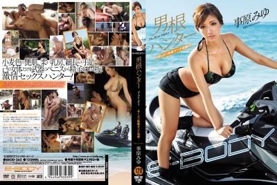 EBOD-362 Cock Hunter -Sperm Plundering Woman Thief- Miyu Kotohara
