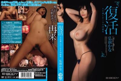 EBOD-341 6 Year Come Back Of The Beautifully 105cm Breasted Kana Hirosaki