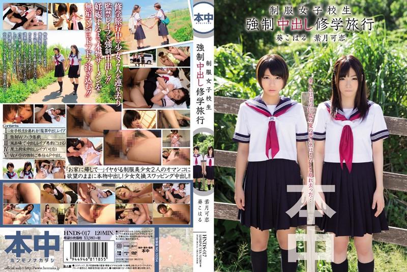 HNDS-017 Koharu School Trip Aoi Hazuki Allowed Love Out Uniform School Girls Forced In
