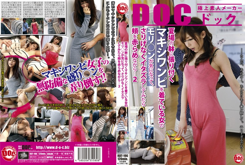 RDT-196 The Pussy Bulge Revealed By A Maxi Dress Clinging On A Woman's Summer Body Distracted Me, So I Casually Molested Her, And Her Cheeks Went Red... 2