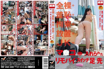"""NHDTA-557 Naked + Shameful + Tied Up + Neglect + High School Girl Equals """"My Toes Are The Switch To Her Remote Vibrator In Her Pussy"""""""