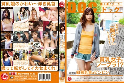 RDT-192 A Glimpse Of A Small Breasted Woman With No Bra?! Aroused By Being Noticed, Her Sensitive Nipples Get Hard...