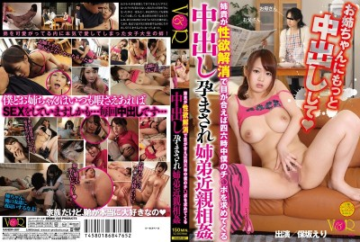VANDR-087 It Doesn't Matter If The Parents Are Home, I Want Your Cock Inside Me: Creampie Incest Eri Hosaka