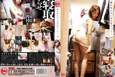 FTN-016 I Want to See the Other Side of My Wife So... 16