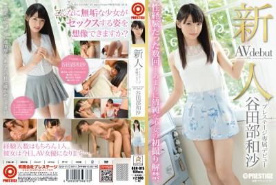 BGN-015 Newcomer Kazusa Yatabe makes her debut with Prestige.