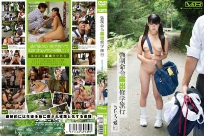 VRTM-014 Forced Field Trip Exhibitionist Order Airi Sato