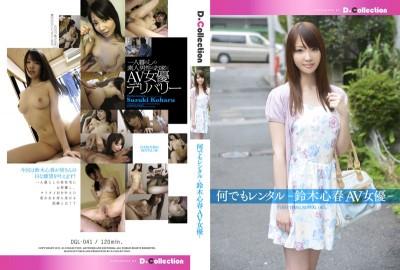 DGL-041 Anything For Rent - Koharu Suzuki AV Actress