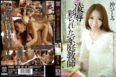 RBD-453 被凌辱點綴的家庭教師 沖仁美