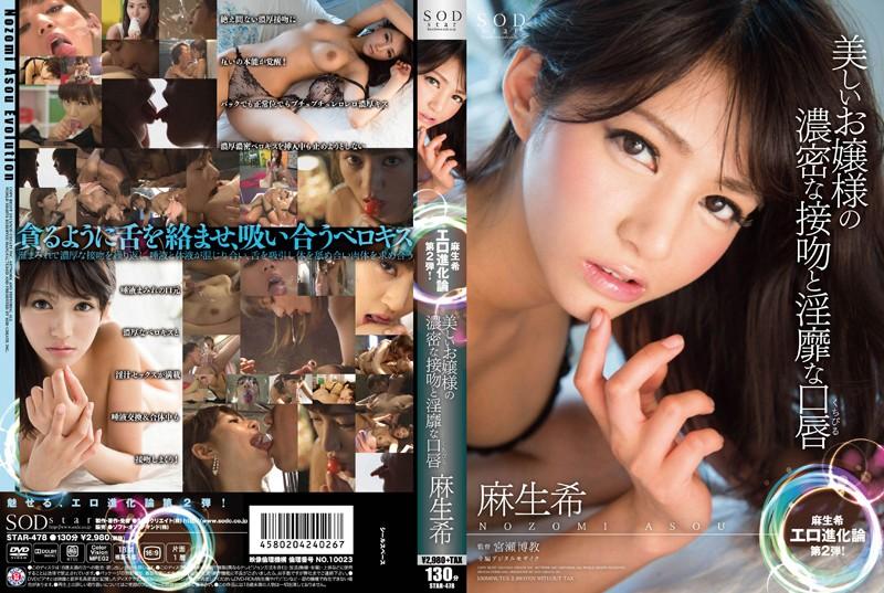 STAR-478 麻生希 美麗大小姐的濃密接吻與淫靡的口唇