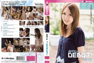 DGL-060 Rika Sumitani AV Debut