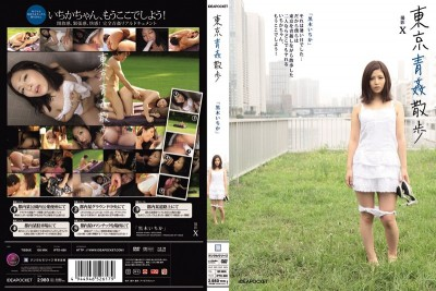 IPTD-690 Tokyo Outdoor Sex Walk - Ichika Kuroki