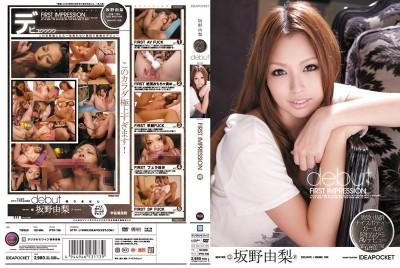IPTD-708 First Impression Noyuri Sakano