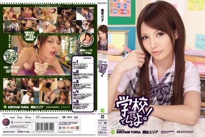 IPTD-685 Lets Fuck at School! Yuria Kiritani