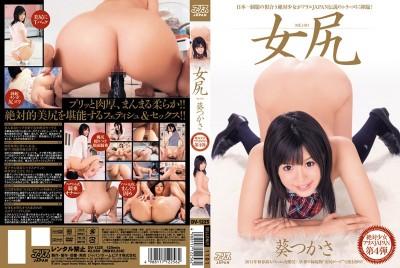 DV-1225 Female Ass - Tsukasa Aoi