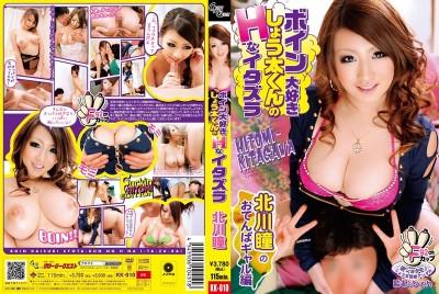 KK-010 Tit Loving Shota-kun's Lewd Prank Hitomi Kitagawa