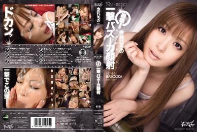 IPTD-731 Instant Death! She Takes a Bazooka Blast to Her Face - Hirono Imai