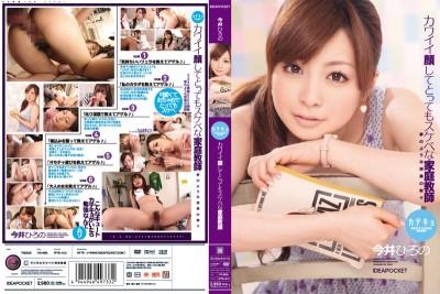 IPTD-612 The Tutor, Even Her Cute Face is Slutty Private Tutor Hirono Imai