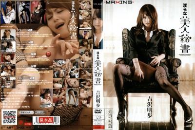 MXGS-146 Dirty And Beautiful Secretary Akiho Yoshizawa