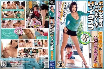 SUN-007 Tit Loving Shota-kun's Lewd Prank Nana Saeki