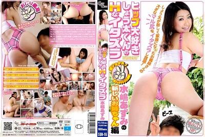 SUN-016 Hip-loving Shota-kun's Lewd Prank Azumi Mizushima