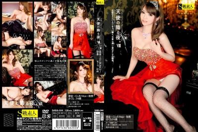 SABA-044 The Night of the Angel's Descent 8 Ginza -Club/Maja- Service Sakura 24 Years Old