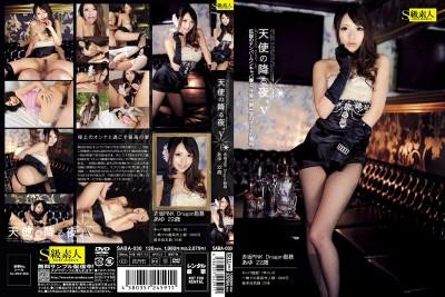 SABA-030 The Night of the Angel's Descent 5. Employed At Akasaka PINK Dragon. Ayu 22 Years Old