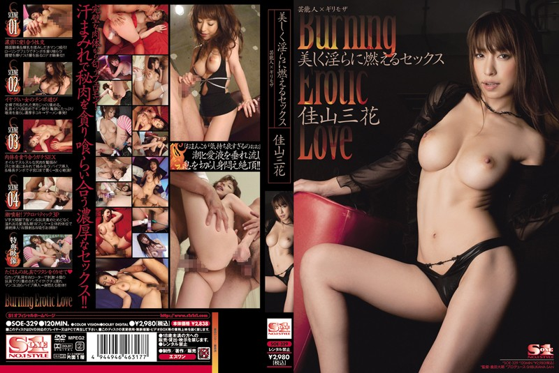 SOE-329 Celebrity x Minimal Mosaic: Gorgeous Seductress Mika Kayama Fucked Hard in Unbelievably Hot Scenes