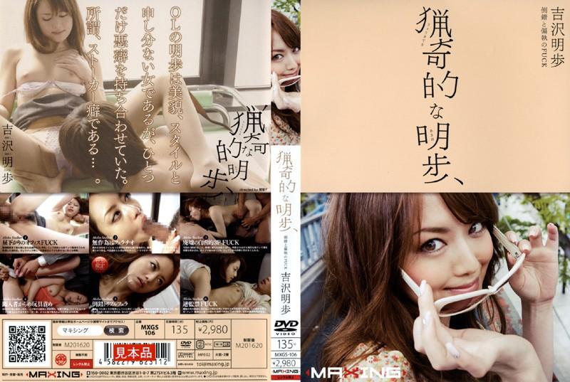 MXGS-106 Thrill-Seeking Akiho Akiho Yoshizawa