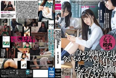 [中文字幕] DFE-038 「那個地下帳號」一香、穿著與我同樣的學校制服。 笠木一香