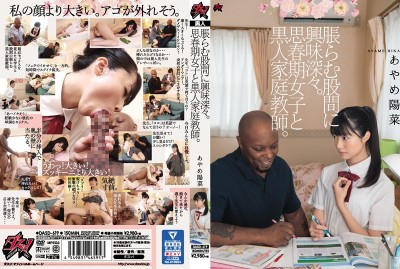 DASD-619 She Was Super Intrigued By His Bulging Crotch An Adolescent Girl And A Black Private Tutor Hina Ayame