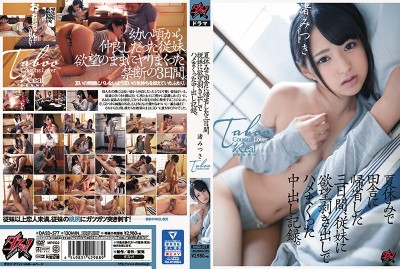 "DASD-577 I Went Back Home To The Country For Three Days During Summer Vacation, And I Spent The Entire Time Having Basic Instinct Baring Sex With My ""Cousin"" A Creampie Video Record Mitsuki Nagisa"