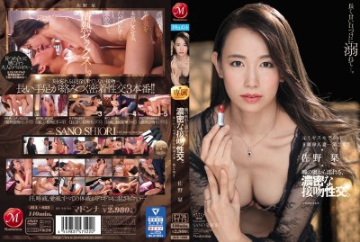 JUL-088 A Former Miss Model And Tall Married Woman Chapter 2!! From Her Pussy To Her Glittering Eyes, She Gets Wet Everywhere, In Deep And Rich Kissing Sex Shiori Sano