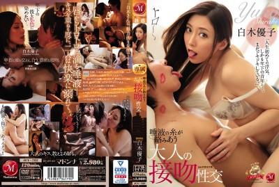 [中文字幕] JUY-782 纏繞著唾液的成熟接吻性交 白木優子